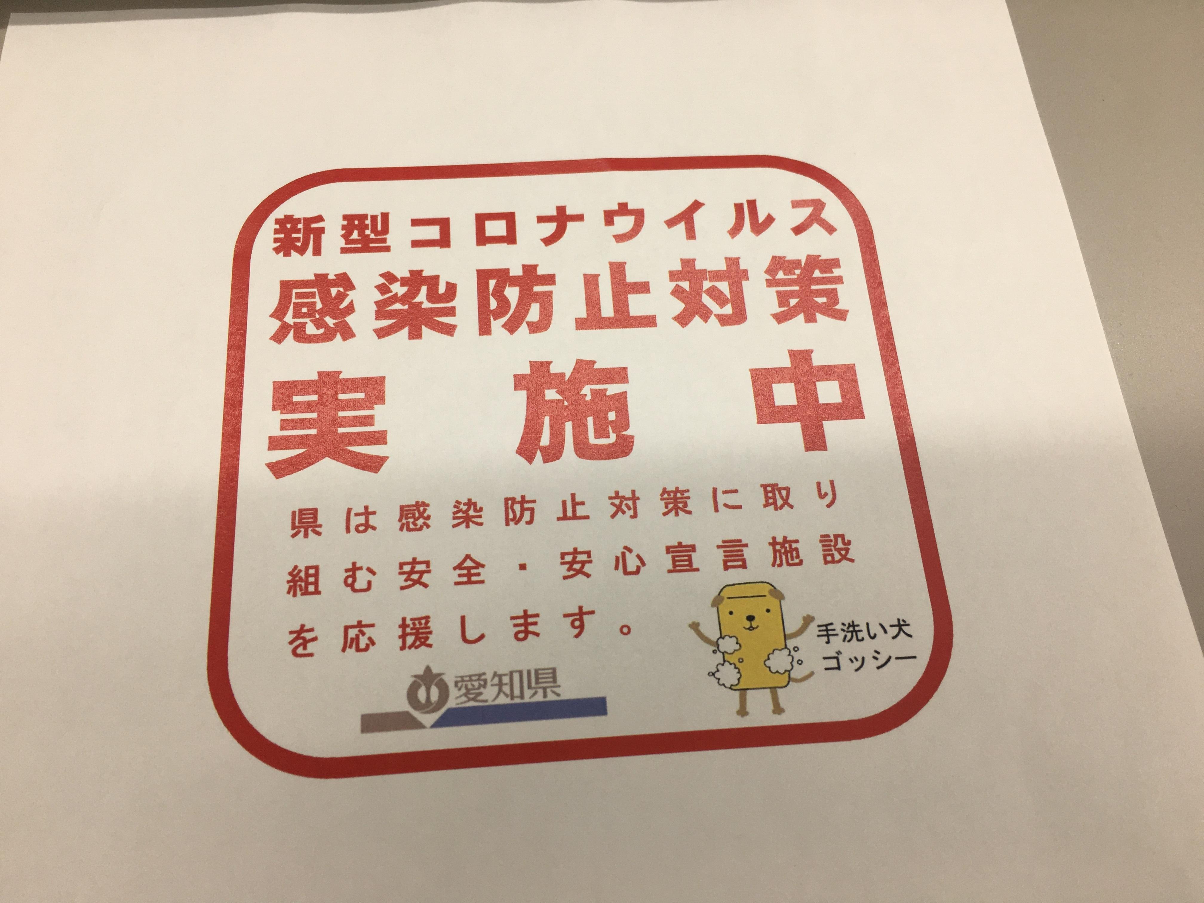 県 愛知 新型 コロナ