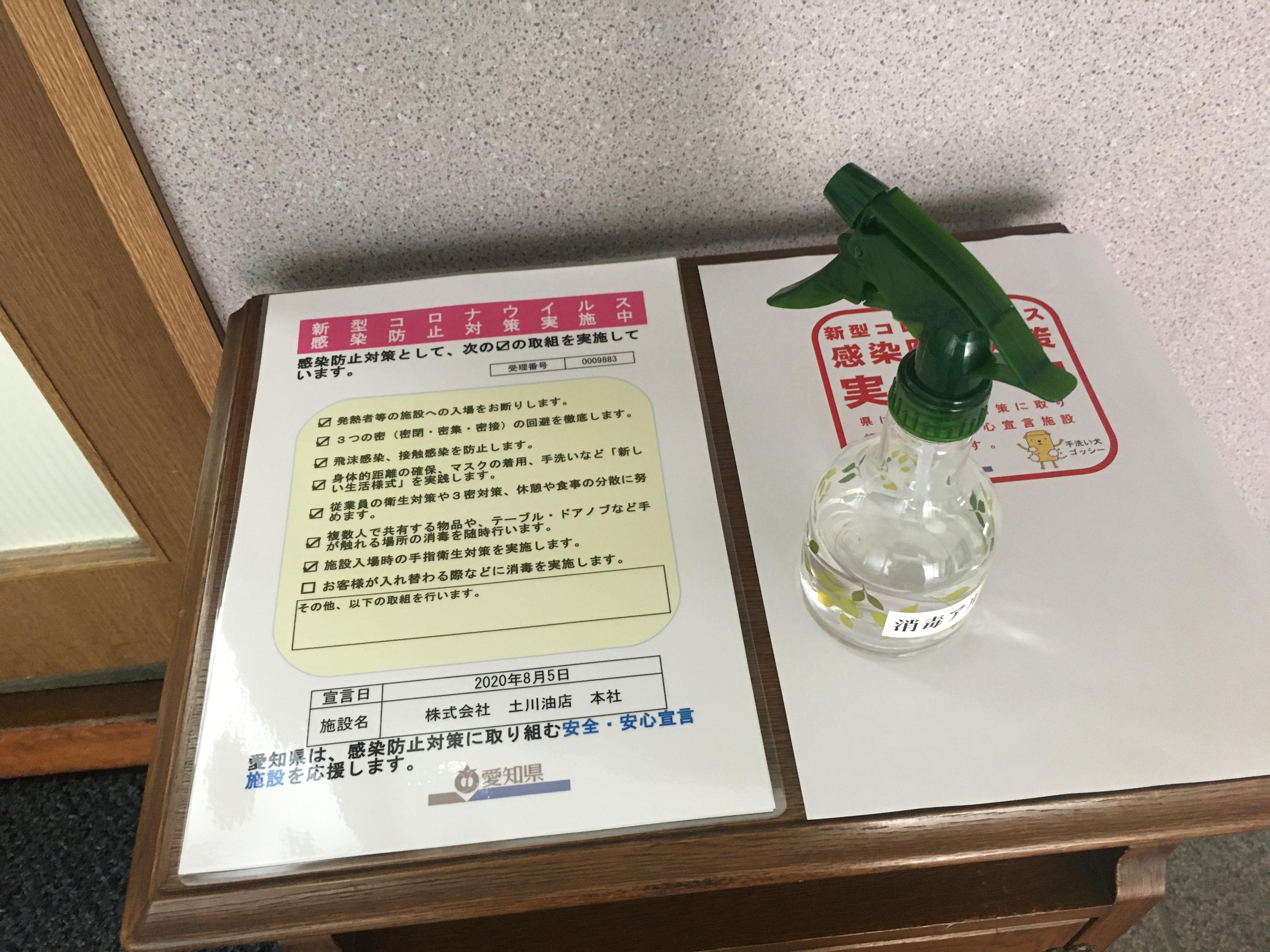 ウイルス 県 コロナ 感染 愛知